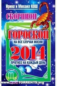 Гороскоп на каждый день. 2014 ( Все 12 знаков Зодиака)