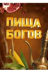 Пища богов [21.11.2014] | SATRip