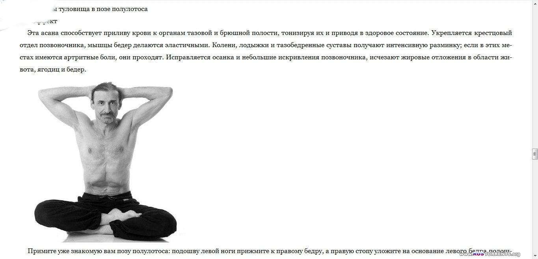 Йога за 29 дней