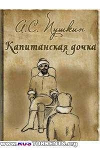 Капитанская дочка - А.С. Пушкин