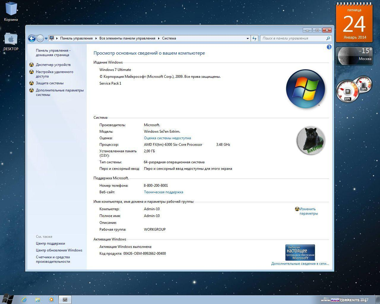 Windows 7 SP1 Ultimate x64 v.5 by extrim RUS