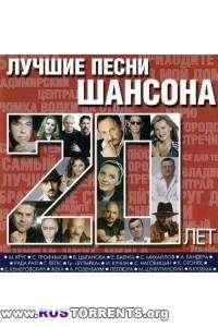 VA - Лучшие песни шансона за 20 лет