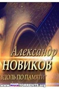 Вдоль по памяти. Юбилейный концерт Александра Новикова | SATRip