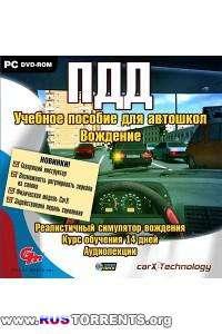 ПДД. Учебное пособие для автошкол. Вождение