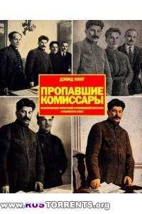 Дэвид Кинг - Пропавшие комиссары. Фальсификация фотографий и произведений искусства в Сталинскую эпоху   PDF