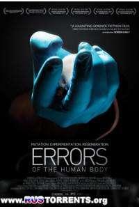 Ошибки человеческого тела | WEBDLRip