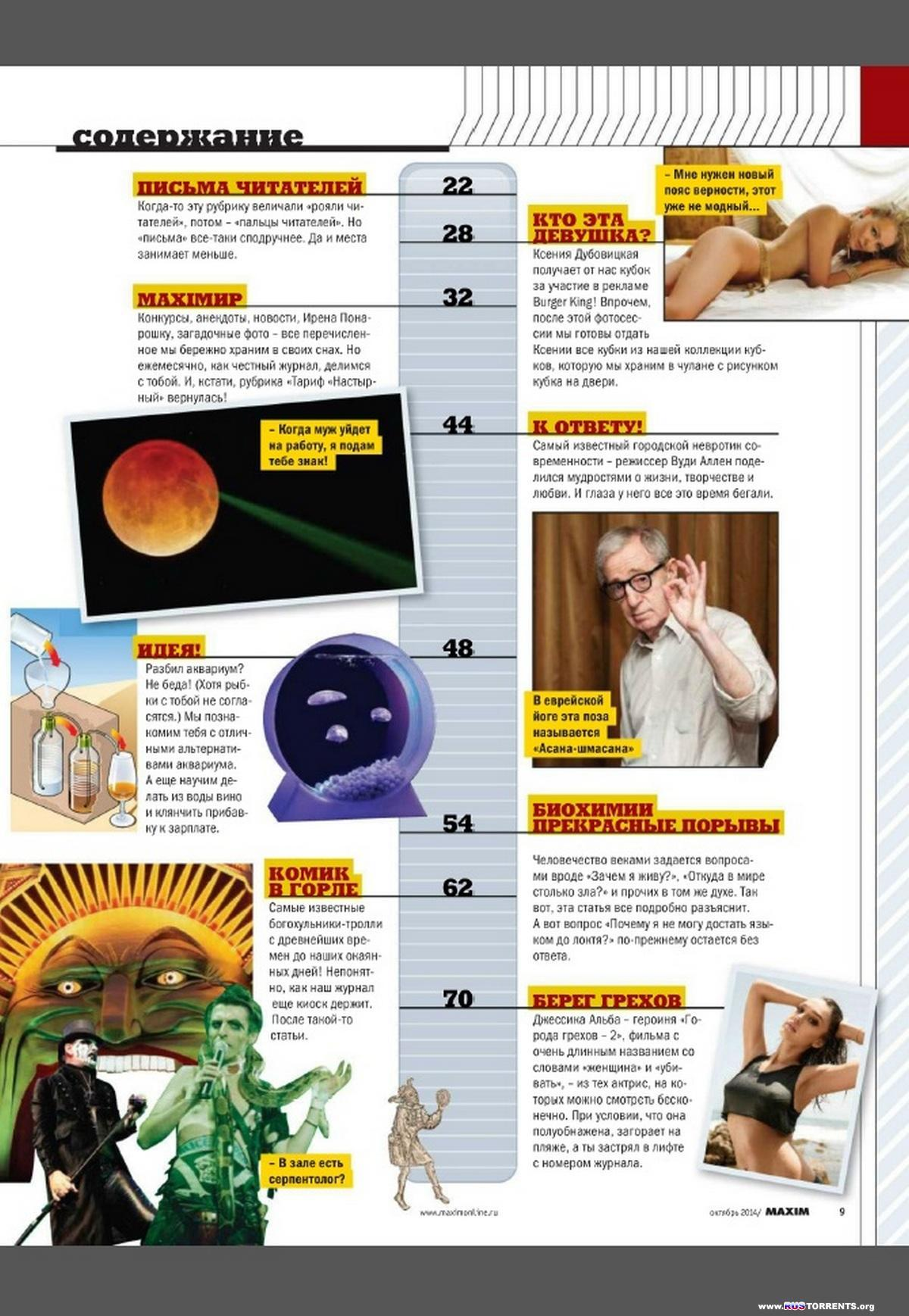 Maxim №10 Россия [Октябрь 2014] | PDF