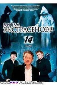 Битва экстрасенсов | 14-й сезон. Выпуск 18 (Эфир от 26.01.) | WEBDLRIP