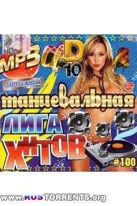 Сборник - DFM. Танцевальная лига №100 Зарубежный | MP3