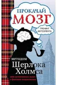 Светлана Кузина - Прокачай мозг методом Шерлока Холмса | PDF