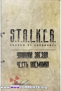 S.T.A.L.K.E.R.: Shadow of Chernobyl - Упавшая звезда