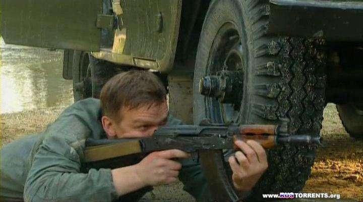 Спецназ [01-03 из 03] | DVDRip