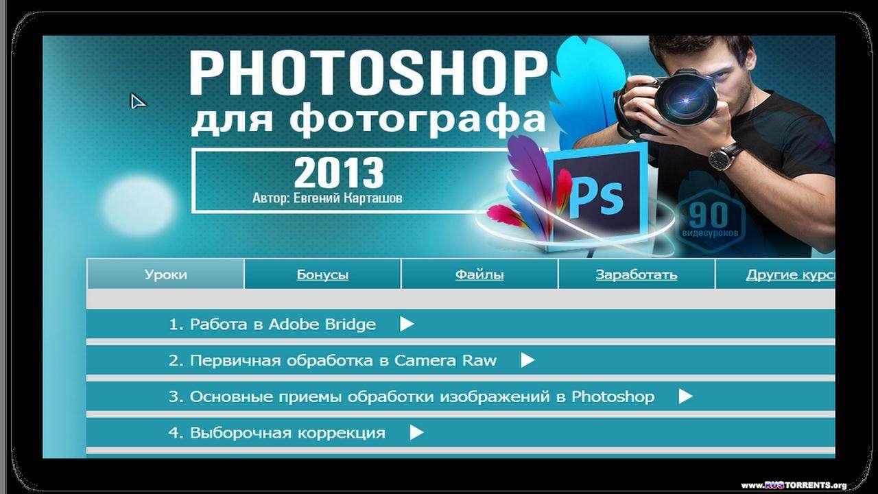 Photoshop для фотографа. Обучающий видеокурс