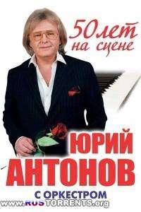 Юбилейный концерт Юрия Антонова [эфир от 02.05] | SATRip