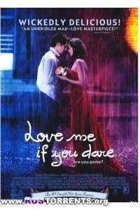 Влюбись в меня, если осмелишься | DVDRip