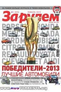 За рулем №1(январь 2013) Россия