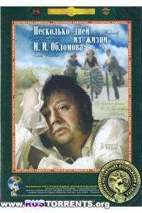 Несколько дней из жизни И.И. Обломова | DVD 5