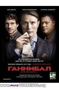Ганнибал [1 сезон: 1-13 серии из 13] | WEB-DLRip | Sony Sci Fi