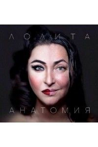Лолита - Анатомия | MP3