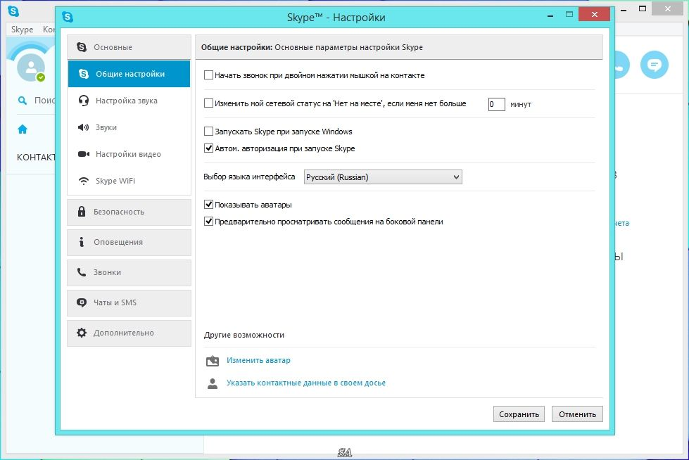 Как сделать контрольный звонок в скайпе