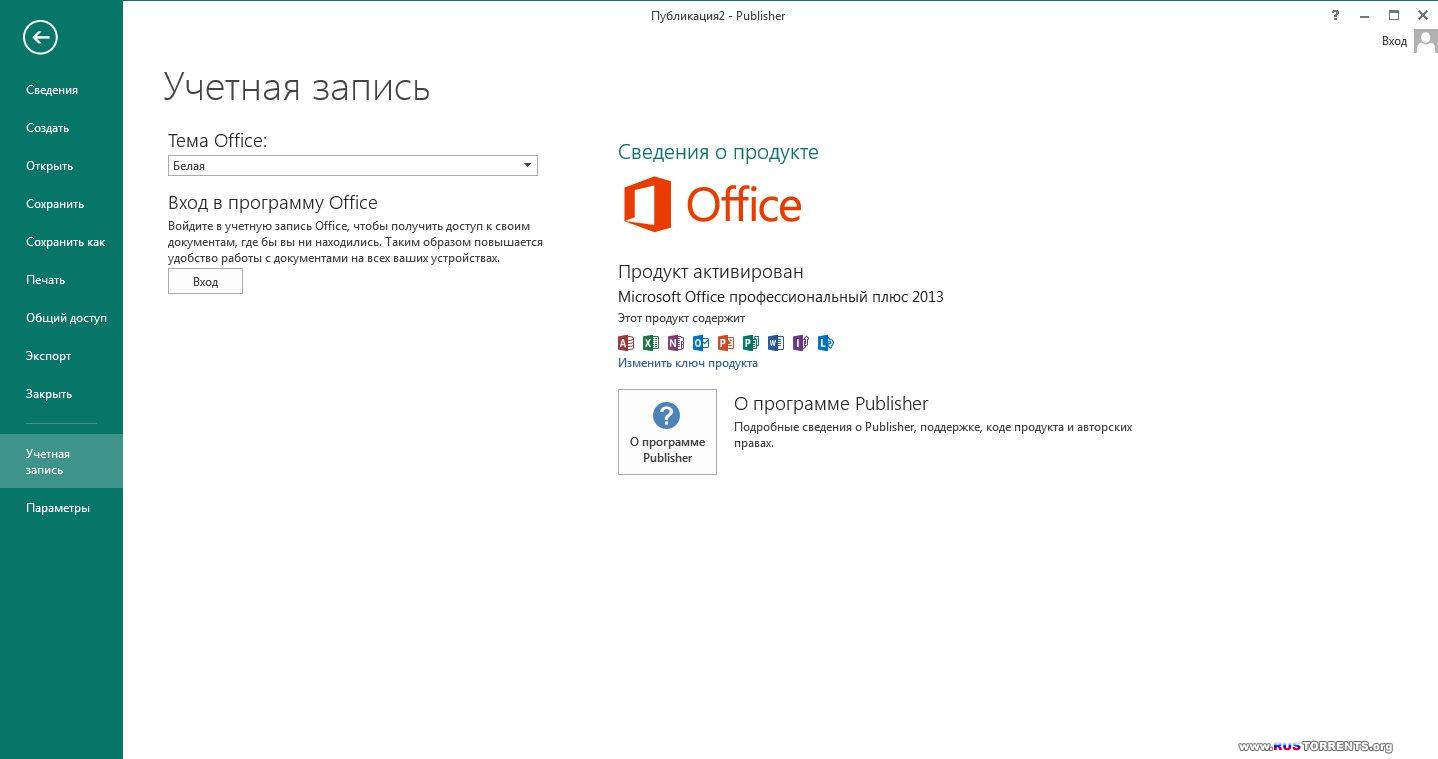Microsoft Office 2013 Professional Plus 15.0.4615.1000 RePack by D!akov