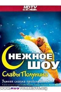 Снежное Шоу Вячеслава Полунина | HDTVRip 720p