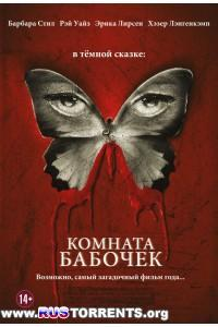 Комната бабочек | DVDRip | НТВ+