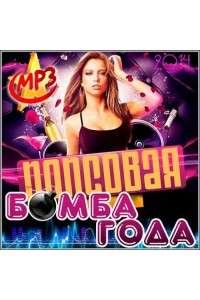 Сборник - 50x50. Попсовая Бомба года | MP3