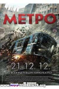 Метро | BDRip | Лицензия