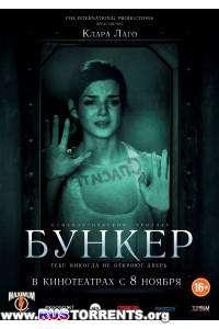 Бункер / Тёмная сторона | HDRip | Лицензия