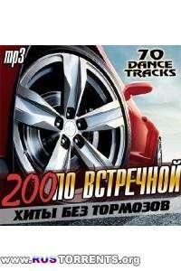 Сборник - 200 По Встречной. Хиты Без Тормозов | MP3