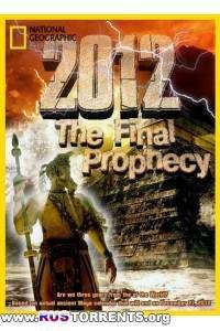 2012. Последнее предсказание майя