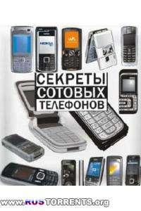 Секреты мобильных телефонов.