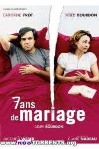 Женаты семь лет | DVDRip