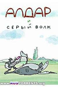 Алдар и серый волк | WebRip