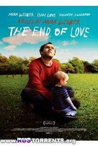 Конец любви | WEB-DLRip | НТВ+