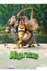 Мадагаскар | BDRip 1080p