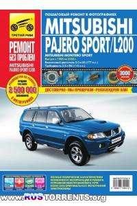 Mitsubishi Pajero Sport / Montero Sport / L200. Выпуск с 1996-2008 г. Руководство по эксплуатации, техническому обслуживанию и ремонту