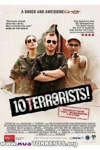 10 террористов | WEB-DLRip | НТВ+