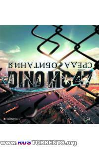 Dino MC47 - Среда обитания.