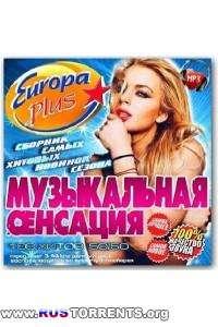 VA - Europa Plus Музыкальная Сенсация 50/50