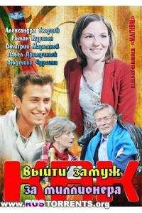Как выйти замуж за миллионера [01-04  серии из 04] | DVDRip | Лицензия