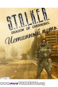 S.T.A.L.K.E.R.: Shadow of Chernobyl - Истинный путь | PC | RePack от R.G. Element Arts