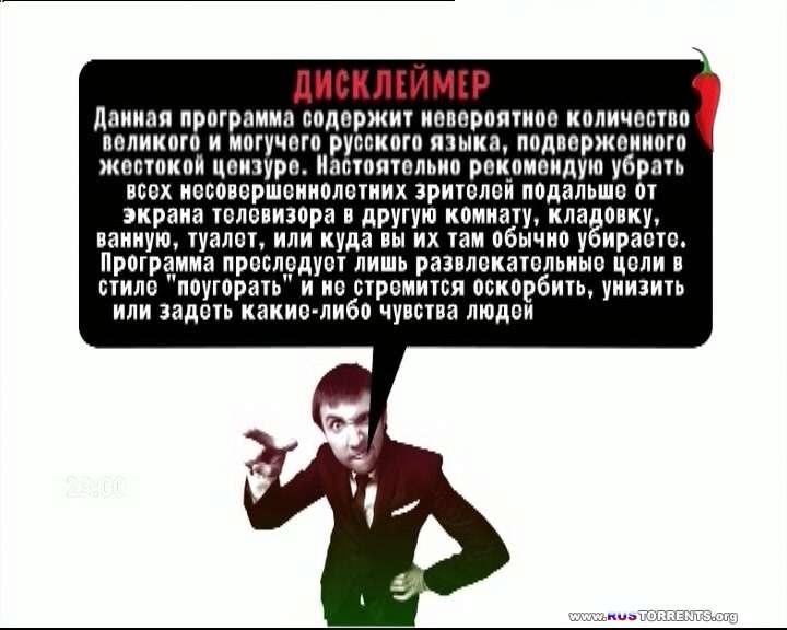 +100500 на Перец ТВ [Новый сезон] [Эфир от 26.07]   DVB