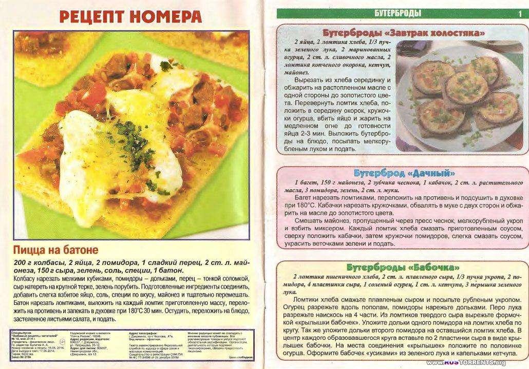 Заготовки в мультиварке [Спецвыпуск №9] + Бутерброды, канапе и закусочные тортики [Спецвыпуск №10] | PDF