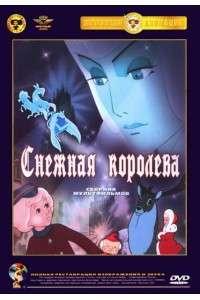 Снежная королева | DVDRip | Реставрация