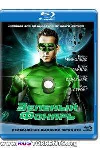 Зеленый Фонарь | BDRip 1080p | Театральная версия