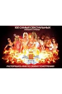 100 Самых сексуальных женщин страны по версии журнала MAXIM | IPTVRip