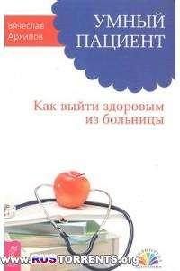 Вячеслав Архипов | Умный пациент. Как выйти здоровым из больницы | PDF