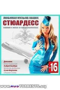 VA - Любимая Музыка Наших Стюардесс
